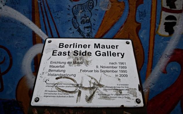 Το τείχος του Βερολίνου μέσα από εντυπωσιακά φωτογραφικά κλικ! (photos)