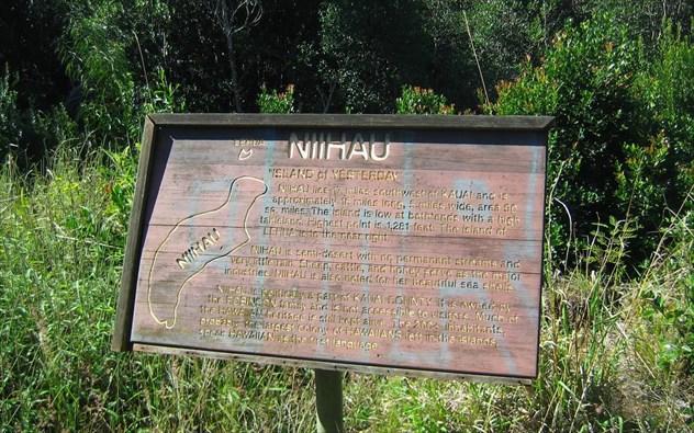 Ni'ihau: O τελευταίος φρουρός της γλώσσας και της κουλτούρας της Χαβάης!