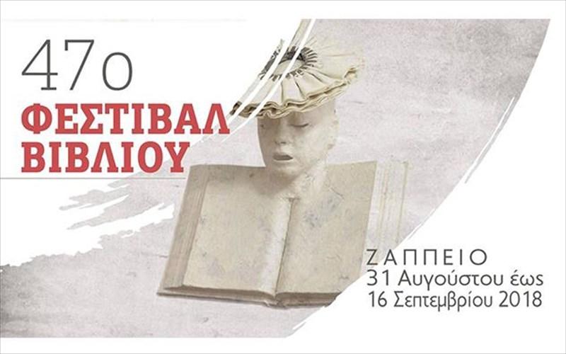 Image result for 47o feστιβαλ βιβλιου