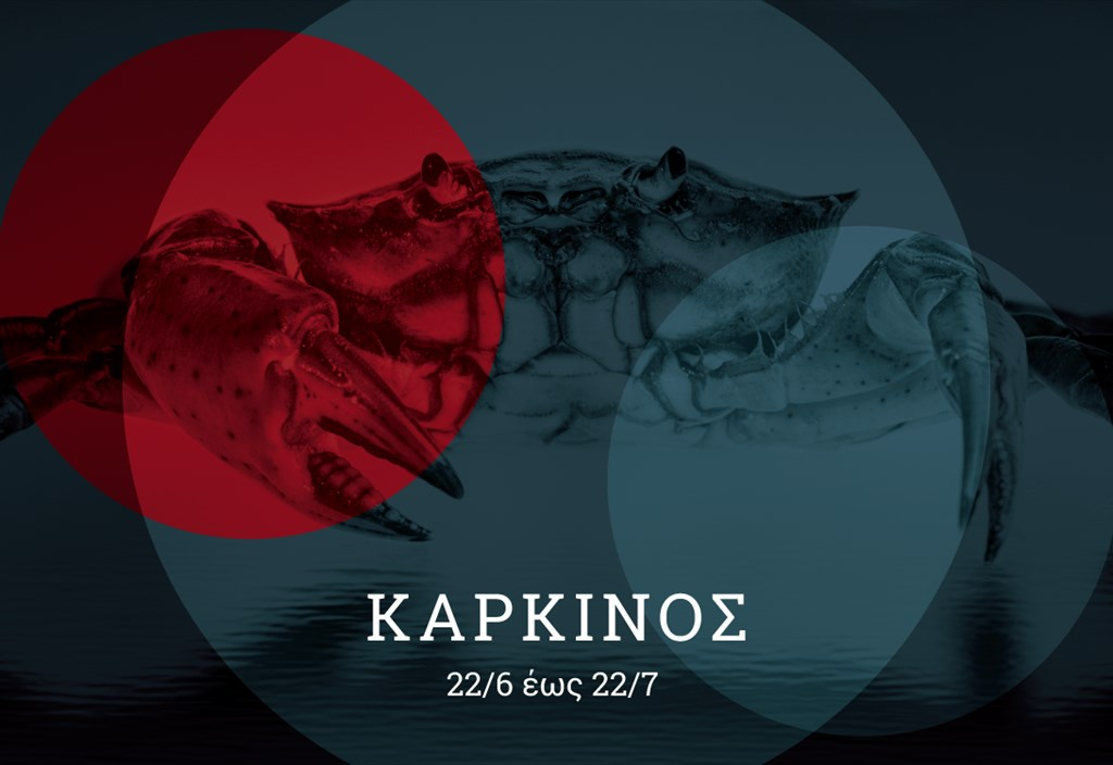 septembrios-karkinos