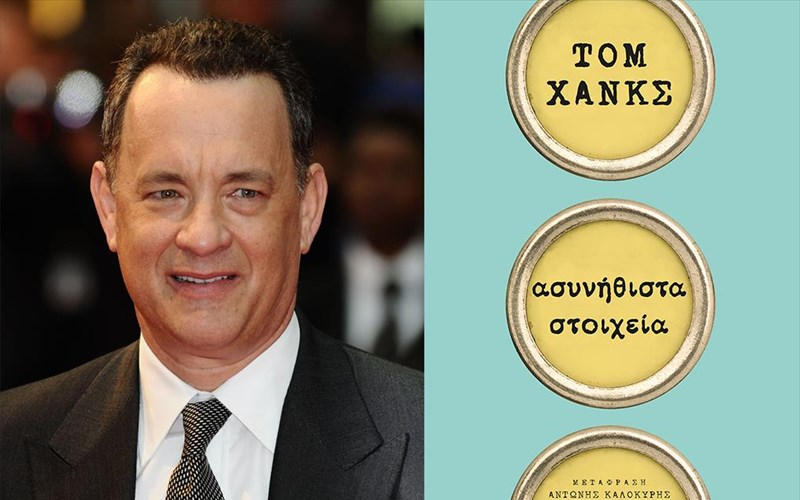 to-biblio-tou-suggrafea-tom-hanks-sta-ellinika