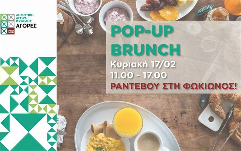 tin-kuriaki-ksanaexoume-pop-up-brunch-stin-kupseli