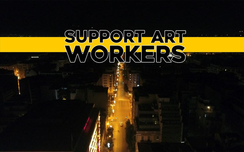 oi-bradines-boltes-ton-support-art-workers
