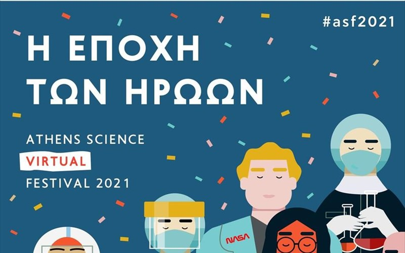 athens-science-virtual-festival-2021-i-epoxi-ton-iroon-ksekina